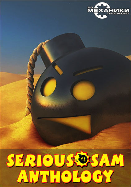 Serious Sam Anthology (RUS|ENG|MULTI) [RePack] от R.G. Механики