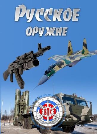 Русское оружие. Как иностранные эксперты оценили Армату (Эфир от 17.01.2016) SATRip