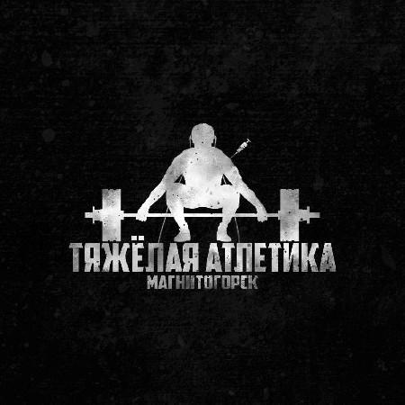 Тяжёлая Атлетика - Магниторск (2016)