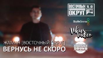Жаман (Восточный Округ) - Вернусь не скоро (2016)
