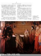Путешествие в историю старой русской жизни (2006)