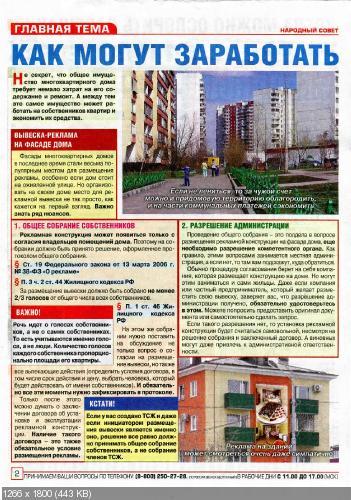 Народный совет №44 (ноябрь 2015)