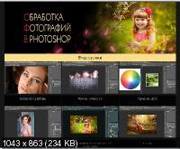 Обработка фотографий в Фотошопе (2015) Видеокурс