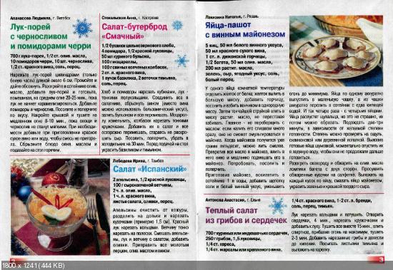 Золотая коллекция рецептов. Спецвыпуск №129 (ноябрь 2015)