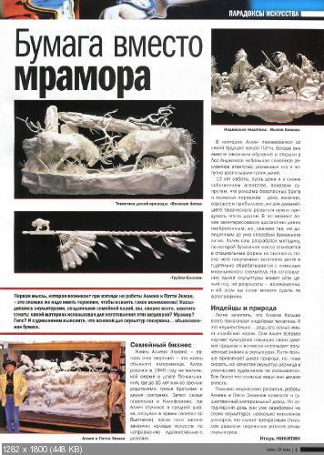 Тайны ХХ века №45 (ноябрь 2015)