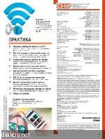 Chip №12 (Декабрь 2015, Россия)