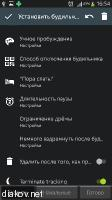 Sleep as Android 20170310 build 1496 + Addons