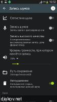 Sleep as Android 20161122 build 1416 + Addons