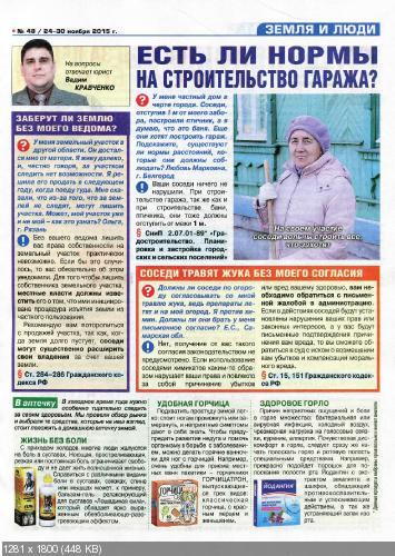Народный совет №48 (ноябрь 2015)