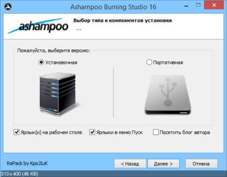 Ashampoo Burning Studio 16.0.6.23 Final RePack (& Portable) by KpoJIuK