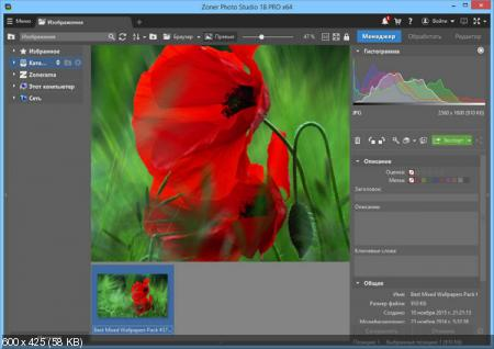 Zoner Photo Studio X 19.1610.2.7 RePack by KpoJIuK