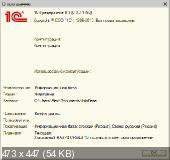 1С: Предприятие v.8.3.7.1759 + Portable + конфигурации
