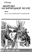 Загадка белого «Мерседеса» (1993)