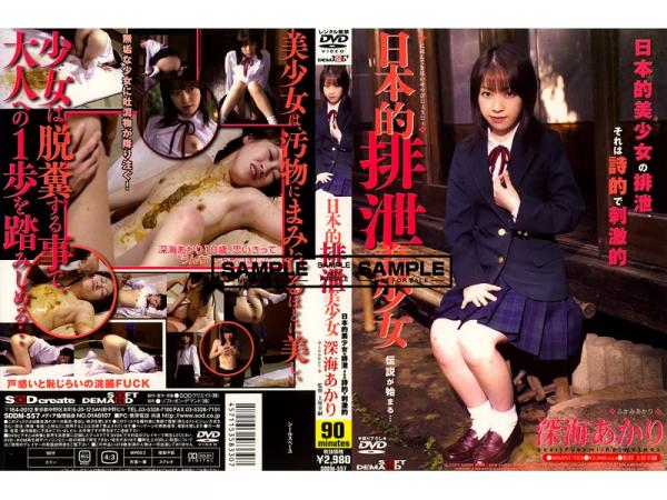 Pretty Japanese Deep-sea Light Excretion (2005) DVDRip