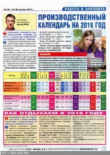 Народный совет №52 (декабрь 2015)
