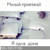 Фотоподборка '220V' 25.12.15