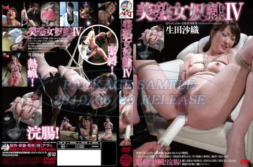 Ⅳ Beautiful Mature Woman Slave (2010) DVDRip