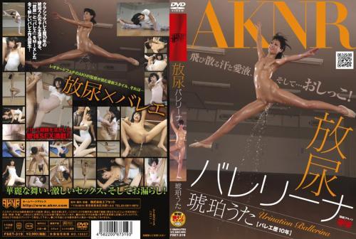Pissing Amber Ballerina Song (2015) DVDRip