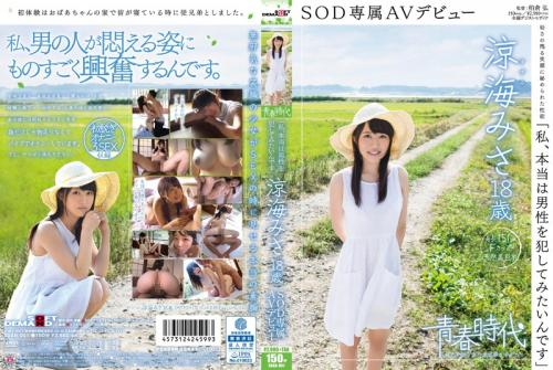 I, I Want To Really Committed A Male Ryoumi Misa 18-year-old SOD Dedicating AV Debut (2015) DVDRip