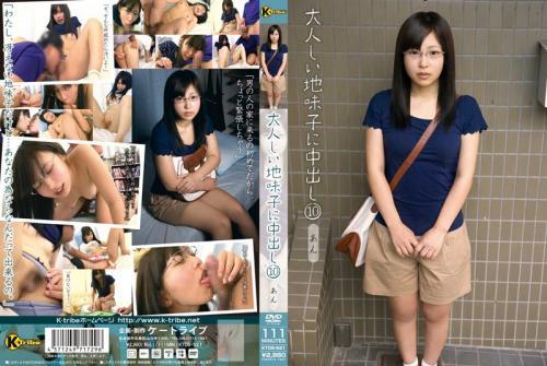 10 Ann Cum Plain Quiet Child (2013) DVDRip