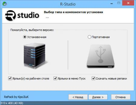 R-Studio 7.8 build 160808 Network Edition RePack (& Portable) by KpoJIuK