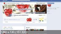 Основы администрирования, продвижения и продаж в соцсетях. 3 в 1 (2013) PCRec