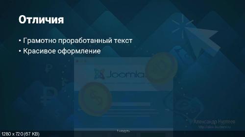 Прибыльный Landing Page на Joomla Куртеев (Vip)