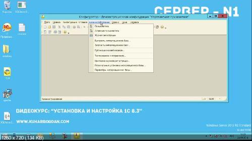 Кухар Богдан Установка и настройка 1С 8.3