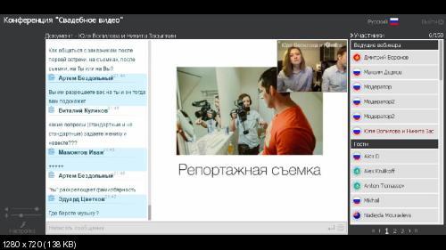 Свадебное видео, онлайн-конференция для видеографов. VIP пакет