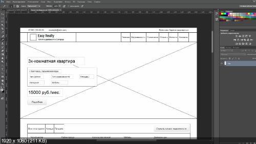 Photoshop для веб-дизайнера