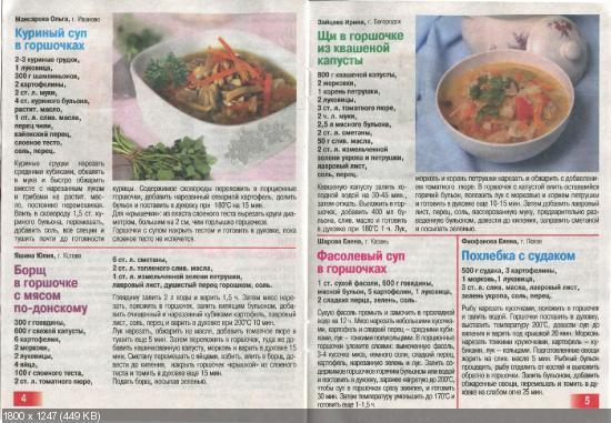 Золотая коллекция рецептов. Спецвыпуск №8 (январь 2016)