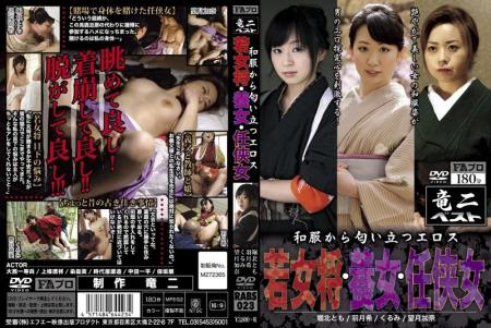 Eros Young Proprietress-adopted Daughter, Ninkyo Woman Standing Smell From Kimono (2016) DVDRip
