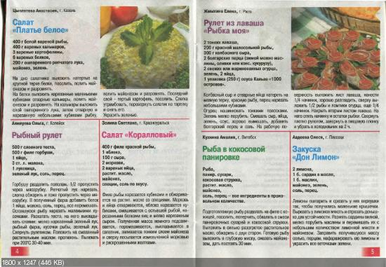 Золотая коллекция рецептов. Спецвыпуск №7 (январь 2016)