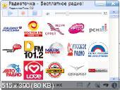 ���������� ���� 13.2 Rus + Portable