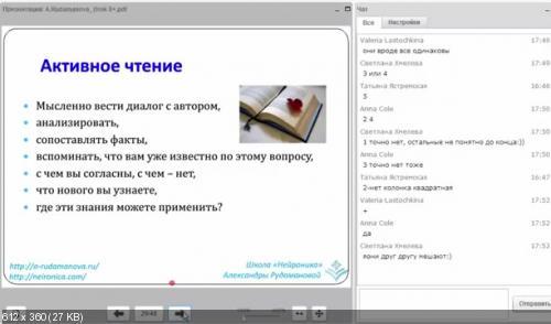 Быстрое чтение легко и с удовольствием! +Бонусы! - Александра Рудаманова