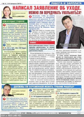 Народный совет №6 (февраль 2016)