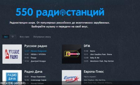 Zona v.1.0.7.0 DC 12.02.2016 - онлайн просмотр и скачивание телепередач и видеофильмов