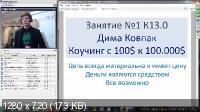 �������� ������� � ������ �� 100$ � 10.000$ �� 2 ������ ������� 13.0. �������� (2015) PCRec