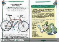 Энциклопедия юных сурков. Том 9. Ролики, велосипед, скейтборд (2002)