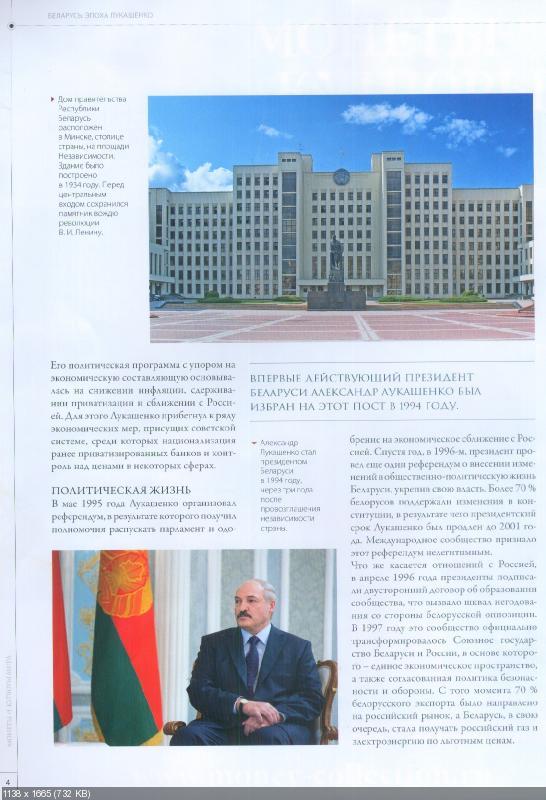 Монеты и купюры мира №158 20 рублей (Беларусь)
