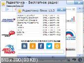 Радиоточка Плюс 13.5 Rus + Portable