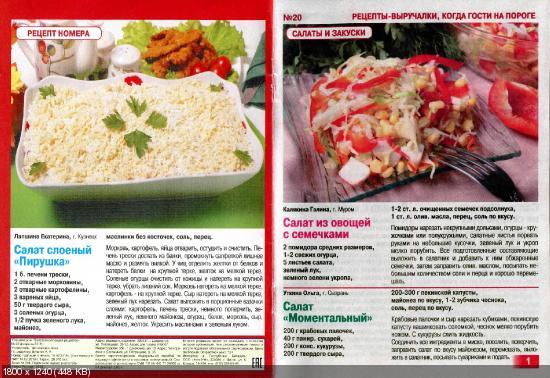 Золотая коллекция рецептов. Спецвыпуск №20 (февраль 2016)