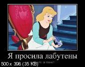 Демотиваторы '220V' 03.03.16