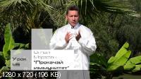 Владимир Осипов. Пуленепробиваемый иммунитет (2015) Тренинг