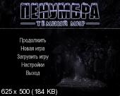 Penumbra: Overture / Пенумбра. Темный Мир (2007)| Лицензия