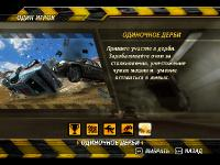 FlatOut 2 v.1.2 (2015/PC/RUS/ENG) Portable