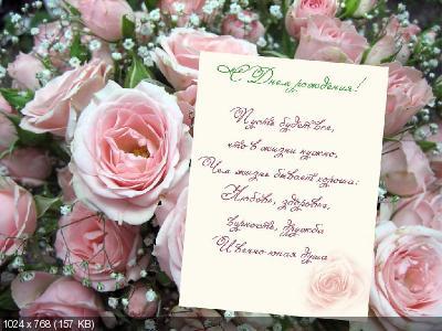 Поздравляем Наталью Ворон с Днем Рождения! - Страница 4 2f46336dc44167e002cdec1853873b60