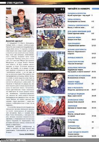 Скрыты ХХ века №10(март 2016)
