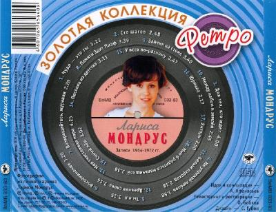 Лариса Мондрус  (Золотая коллекция Ретро) / 2003 Bomba Music