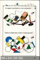 Уроки короля логики. Задачи и упражнения (2000)